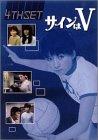 サインはV 4th SET[DVD]
