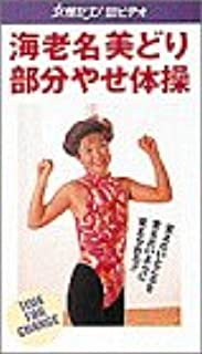 海老名美どり式部分やせ体操 (<VHS>)