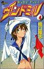 ウィンドミル (4) (少年サンデーコミックス)の詳細を見る