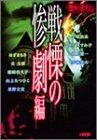 戦慄の惨劇編 (恐怖&ホラーシリーズ) (ホーム社漫画文庫)