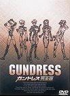 GUNDRESS 完全版 [DVD] - 石塚理恵, 渡辺久美子, 岡村朋美, 天沢彰