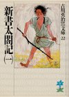 新書太閤記(一) (吉川英治歴史時代文庫)