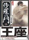 修羅の門(10) (講談社漫画文庫)