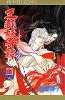 王都妖(あやかし)奇譚 (11) (Princess comics)
