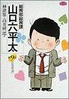 総務部総務課 山口六平太: 恋愛専科 (9) (ビッグコミックス)