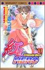 紅色HERO 1 (マーガレットコミックス)