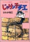 じゃりン子チエ―チエちゃん奮戦記 (30) (アクション・コミックス)