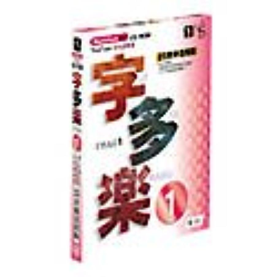 スパーク知っているに立ち寄る別に字多楽 1 TrueType 日本語書体 25書体活用版 Macintosh対応