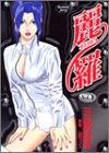 麗羅 4 (ヤングジャンプコミックス)