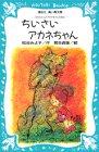 ちいさいアカネちゃん モモちゃんとアカネちゃんの本(4) (講談社青い鳥文庫)