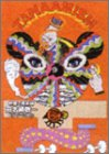 TANAAMISM! 田名網敬一・映像の魔術師1975-2000[DVD]