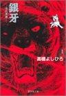 銀牙 1 ―流れ星 銀― (集英社文庫(コミック版))