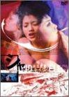 シャボン玉エレジー [DVD] image