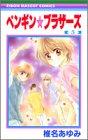 ペンギン☆ブラザーズ (5) (りぼんマスコットコミックス (1417))