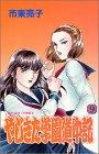 やじきた学園道中記 (第9巻) (ボニータコミックス)