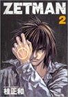ZETMAN 2 (ヤングジャンプコミックス)