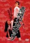 高校大パニック(1978)