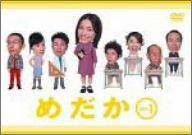 めだか vol.1 [DVD]
