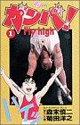 ガンバ! Fly high (1) (少年サンデーコミックス)