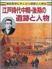 江戸時代中期・後期の遺跡と人物 (歴史見学にやくだつ遺跡と人物)