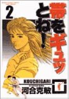 帯をギュッとね! (2) (少年サンデーコミックス〈ワイド版〉)