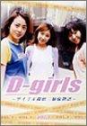 D-girls ~アイドル探偵三姉妹物語~ VOL.1[DVD]