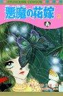 悪魔の花嫁 3 (プリンセスコミックス)の詳細を見る
