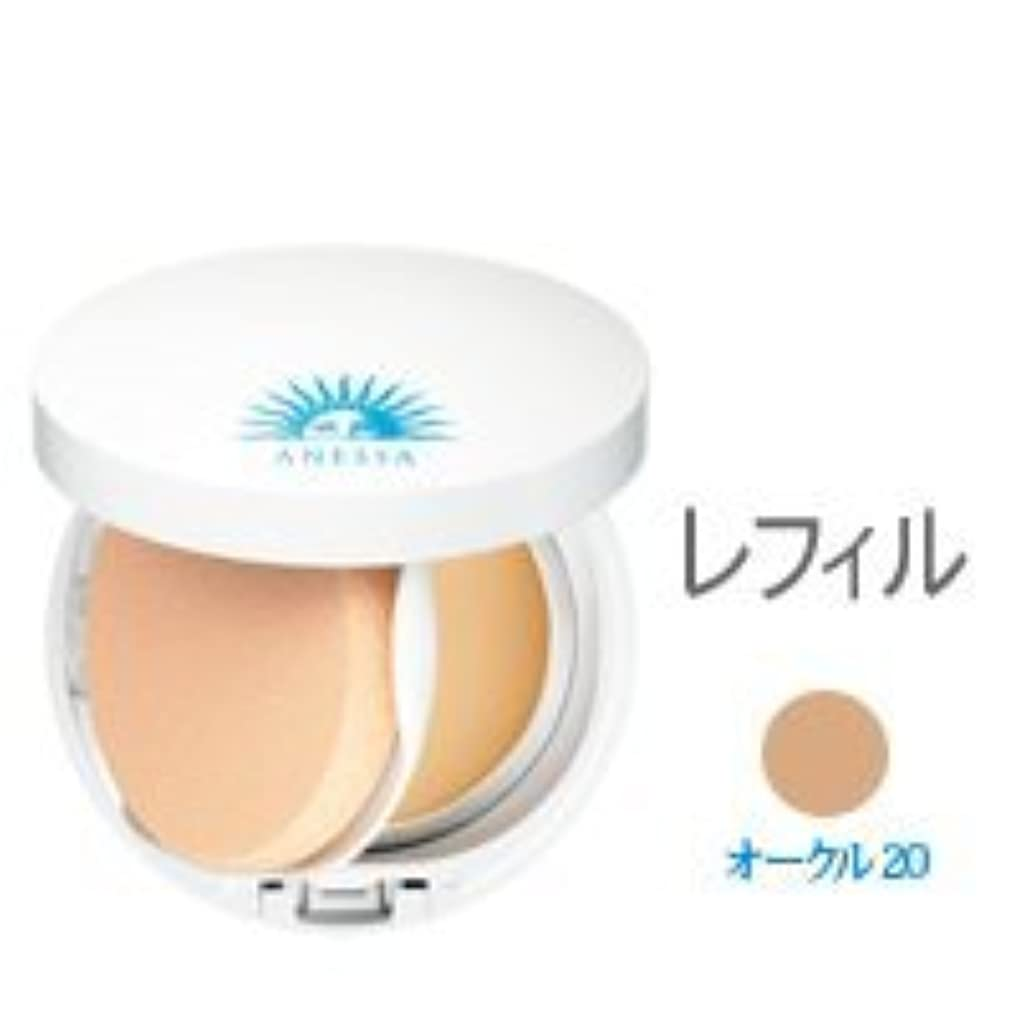 SHISEIDO アネッサ パーフェクトUVパクトN OC-20 (レフィル) [並行輸入品]