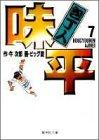 包丁人味平 7 (集英社文庫(コミック版))