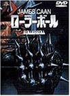 ローラーボール[DVD]