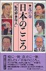 日本のこころ〈花の巻〉―「私の好きな人」