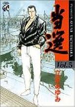 当選 Vol.5 (グランドチャンピオンコミックス)