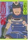 吉川元春―毛利を支えた勇将 (PHP文庫)の詳細を見る