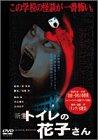 新生 トイレの花子さん [DVD] image