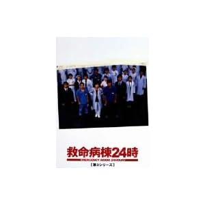 """救命病棟24時 第3シリーズ DVD-BOX"""""""