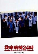 『救命病棟24時 第3シリーズ』の動画を配信しているサービスはここ!