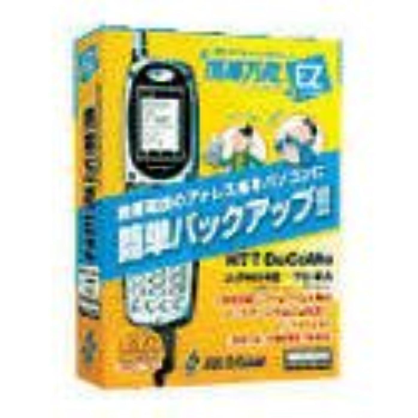 トリップスイペッカディロ携帯万能EZ NTTDoCoMo/J-Phone/TU-KA
