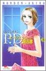 P.D.エージェンシーの報告書 3 (クイーンズコミックス)