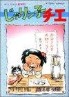 じゃりン子チエ―チエちゃん奮戦記 (1) (アクション・コミックス)