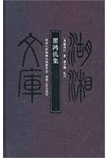 Hong Ji Qu set(Chinese Edition)