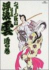 浮浪雲: 透の巻 (12) (ビッグコミックス) - ジョージ秋山