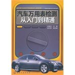 Automotive Multimeter detected from entry to the master(Chinese Edition)