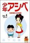 少年アシベ 4 (ヤングジャンプコミックス)の詳細を見る