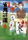 雀鬼サマへの道 3 (近代麻雀コミックス)
