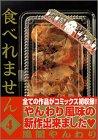 食べれません(4) (ヤンマガKCスペシャル)