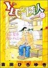 Y氏の隣人 (9) (ヤングジャンプ・コミックス)