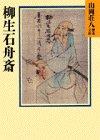 柳生石舟斎 (山岡荘八歴史文庫)