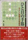 ひと目の手筋―やさしい問題を反復練習 (MYCOM囲碁文庫)の詳細を見る