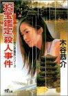 「お宝鑑定」殺人事件 (双葉文庫)