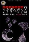 アナザヘヴン2 (Vol.3) (角川ホラー文庫)